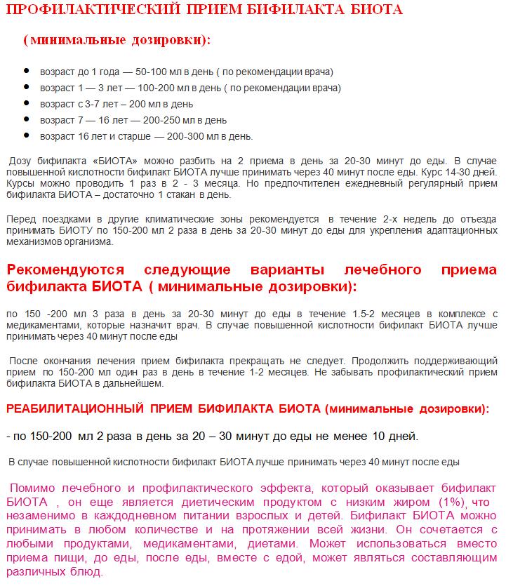 Рекомендации по приему бифилакта Биота