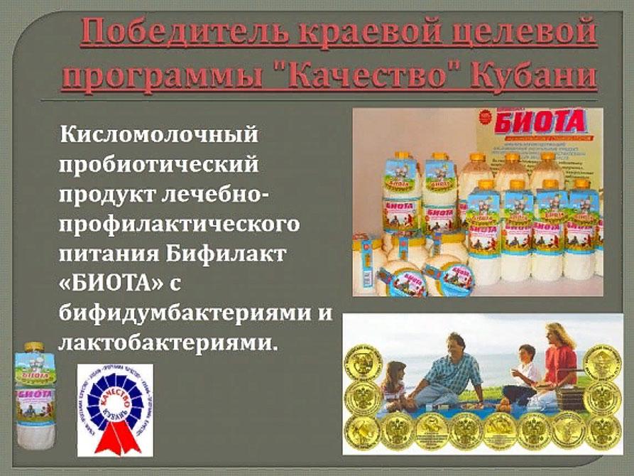 Награды бифилакт Биота